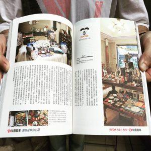 R HOME in Taiwan